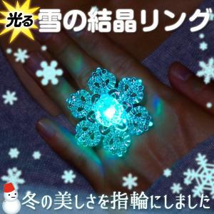光る 雪の結晶 リング   光る指輪 雪の結晶 雪 結晶 指輪 リング アナ雪 アナと雪の女王 光るおもちゃ コーデ 光るグッズ EDM パーティー クリスマス happy-joint
