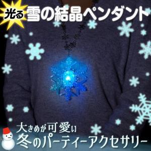 光る雪の結晶ペンダント  光る 雪の結晶 雪 結晶 ペンダント トップ LED ライト アナ雪 アナと雪の女王 コーデ 光るグッズ EDM パーティー コーデ クリスマス happy-joint