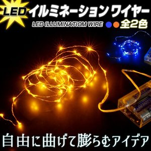 LED イルミネーション ワイヤー 全2色 フェアリーライト デコレーションライト ジュエリーライト ワイヤーライト ストリングライト 電飾 LED イルミネーショ|happy-joint