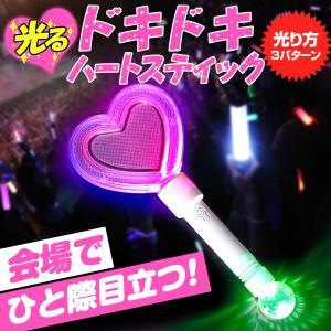ドキドキ ハートスティック コスプレ 衣装 光る ペンライト ハート ハート型ペンライト ハート コンサート LED 応援上映 光るおもちゃ パーティーグッズ 光る|happy-joint