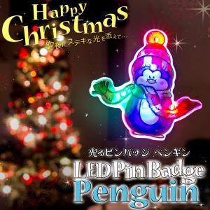 光る ピンバッジ クリスマスペンギン  クリスマス クリスマスツリー バッチ オーナメント  飾り ペンダント led パーティー イベント プレゼント 子供 happy-joint
