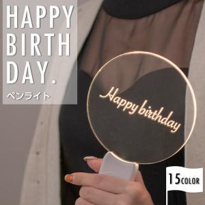 いいね!ペンライト サイリウム 電池式 キラキラ コンサートペンライト led コンサート コンサートライト イベント LED SNS Facebook おもしろグッズ アイドル|happy-joint