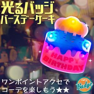 光るバッジ バースデーケーキ|光る 光るアクセサリー LED バッジ バッチ ピンバッジ ピンバッチ バッヂ バースデー 誕生日 プレゼント 2017 メンズ レディース|happy-joint
