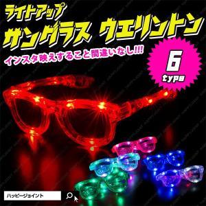 光るサングラス ウェリントン 全6タイプ   クリスマス 光る LED サングラス コスプレ コスチューム 光るメガネ 光るめがね パーティー パリピ|happy-joint
