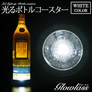 光る ボトルコースター GLOWLASS   LED ボトル用 コースター 台座 光るコースター ボトルが光る 瓶 オブジェ インテリア お洒落|happy-joint