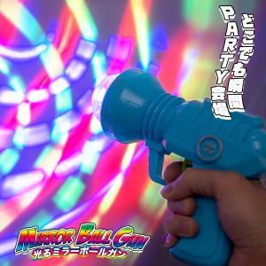 光るミラーボールガン パーティーグッズ ディスコ クラブ フェス パーティー 光る LED ミラーボール ピストル 鉄砲 光るおもちゃ 光るアイテム 光るグッズ|happy-joint
