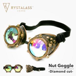 RYSTALASS ナットゴーグル  | リスタラス フェス ファッション フェスアイテム 野外フェス ゴーグル コスプレ スチームパンク ミラーレンズ ||happy-joint