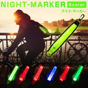 ナイトマーカー リフレクター ライト LED 自転車 セーフティーライト 夜間 通勤 通学 散歩 L...