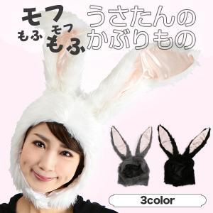 もふもふうさたん 全3色   うさみみカチューシャ うさ耳 ルームウェア うさぎ ウサギ ウサ耳 仮装 パーティー happy-joint