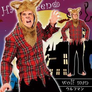 【ハロウィン】ウルフマン【 狼 動物 オオカミ コスプレ 衣装 仮装 変装 通販 安い 】 happy-joint