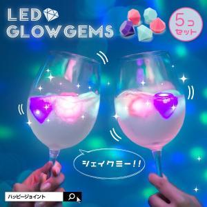 光る氷 アイスキューブ LED GLOW GEMS  5個セット  溶けない氷 アイスライト イベント 結婚式 演出 インスタ映え フォトジェニック 光るグラス|happy-joint