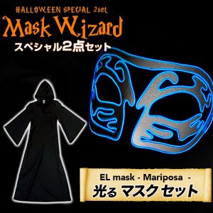Mask Wizard ローブ+ELマスク-Mariposa-のスペシャル2点セット   ハロウィン コスプレ 衣装 マント ローブ ハロウィン 魔女 魔法使い|happy-joint