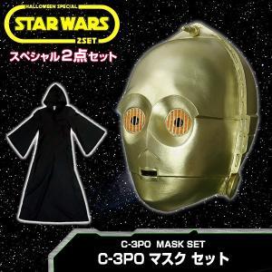 スターウォーズ エレクトローブ+C-3POマスクの2点セット   マント ローブ STAR WARS ハロウィン ジェダイ|happy-joint