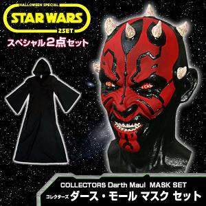 スターウォーズ エレクトローブ+ダースモールマスクの2点セット(コレクターズマスク)    マント ローブ STAR WARS ハロウィン|happy-joint