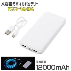 《 大容量 10000mAh 》 PSE認証 モバイルバッテリー 【 充電 充電器 バッテリー 軽量 軽い 小型 小さい 白 ホワイト 急速充電 海外旅行 対応 防災グッズ 】|happy-joint