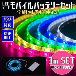 《 3m バッテリーセット 》 LEDテープ モバイルバッテリー セット 【 LEDテープライト 間接照明 光る LED コスプレ コスチューム 衣装 DIY 】|happy-joint