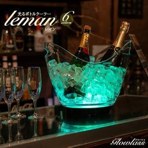 光るボトルクーラー 全6色 LEMAN / レマン GLOWLASS ボトルクーラー シャンパンクー...