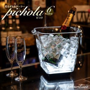 光るボトルクーラー  全6色   PICHOLA / ピコラ  GLOWLASS  ボトルクーラー シャンパンクーラー ワインクーラー バー レストラン クラブ LED パーティー happy-joint