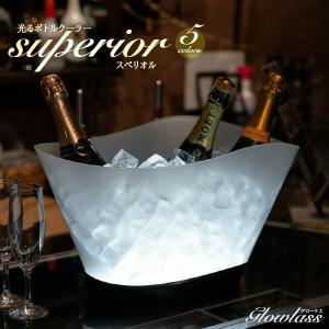 光るボトルクーラー SUPERIOR / スペリオル 全5色 GLOWLASS ボトルクーラー シャンパンクーラー ワインクーラー バー クラブ LED パーティー ホームパーティー happy-joint