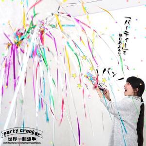 世界一超派手 パーティークラッカー 1本 パーティー クラッカー パーティーグッズ ぶっ飛びクラッカー バースデー バースデーパーティー お誕生日 誕生日会