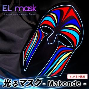 光るマスク - Makonde - 【 ハロウィン コスプレ マスク 仮面 光る 光る仮面 光るマスク ELマスク ステージ衣装 ダンス衣装  ELワイヤー 】|happy-joint