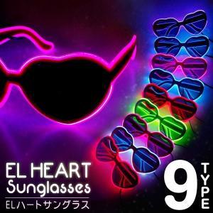 EL ハートサングラス  全9タイプ    ハートフレーム ハート型 カラー ポップ ハートモチーフ サングラス レディース 光る EL ワイヤー サングラス メガネ 眼鏡|happy-joint