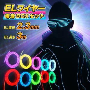 ELワイヤー 電池BOXセット 全長3m 直径2.3mm 全10色  |  光るワイヤー ドレスアップ カラーモール 有機ELワイヤー ELチューブ ELファイバー ネオンワイヤー ||happy-joint