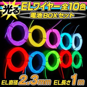 ELワイヤー 電池BOXセット 全長1m 直径2.3mm 全10色  |  光るワイヤー ドレスアップ カラーモール 有機ELワイヤー ELチューブ ELファイバー ネオンワイヤー ||happy-joint