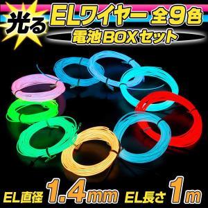 ELワイヤー 電池BOXセット 全長1m 直径1.4mm 全9色  |  光るワイヤー ドレスアップ カラーモール 有機ELワイヤー ELチューブ ELファイバー ネオンワイヤー ||happy-joint