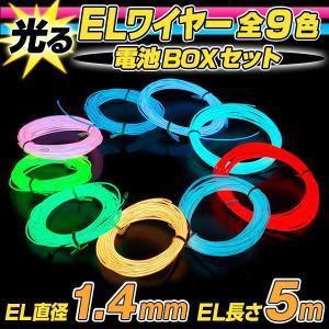 ELワイヤー 電池BOXセット 全長5m 直径1.4mm 全9色  |  光るワイヤー ドレスアップ カラーモール 有機ELワイヤー ELチューブ ELファイバー ネオンワイヤー ||happy-joint
