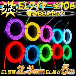 ELワイヤー 電池BOXセット 全長5m 直径2.3mm 全10色  |  光るワイヤー ドレスアップ カラーモール 有機ELワイヤー ELチューブ ELファイバー ネオンワイヤー ||happy-joint