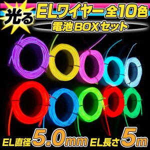 ELワイヤー 電池BOXセット 全長5m 直径5.0mm 全10色  |  光るワイヤー ドレスアップ カラーモール 有機ELワイヤー ELチューブ ELファイバー ネオンワイヤー ||happy-joint