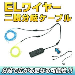 ELワイヤー 分岐ケーブル 二股タイプ  |  光るワイヤー ドレスアップ カラーモール 有機ELワイヤー ELチューブ ELファイバー ネオンワイヤー ||happy-joint