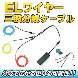 ELワイヤー 分岐ケーブル 三股タイプ  |  光るワイヤー ドレスアップ カラーモール 有機ELワイヤー ELチューブ ELファイバー ネオンワイヤー ||happy-joint