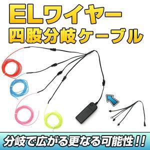 ELワイヤー 分岐ケーブル 四股タイプ   |  光るワイヤー ドレスアップ カラーモール 有機ELワイヤー ELチューブ ELファイバー ネオンワイヤー ||happy-joint