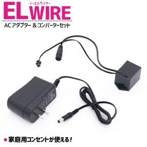 ELワイヤー ACアダプター コンバーター セット  | 電源 家庭用 コンセント 光るワイヤー  有機ELワイヤー ELチューブ ELファイバー ネオンワイヤー ||happy-joint