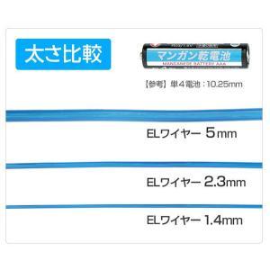ELワイヤー単品 全長1m 直径1.4mm 全9色     光るワイヤー ドレスアップ カラーモール 有機ELワイヤー ELチューブ ELファイバー ネオンワイヤー   happy-joint 05