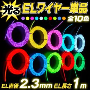 ELワイヤー単品 全長1m 直径2.3mm 全10色  |  光るワイヤー ドレスアップ カラーモール 有機ELワイヤー ELチューブ ELファイバー ネオンワイヤー ||happy-joint