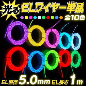 ELワイヤー単品 全長1m 直径5.0mm 全10色  |  光るワイヤー ドレスアップ カラーモール 有機ELワイヤー ELチューブ ELファイバー ネオンワイヤー ||happy-joint