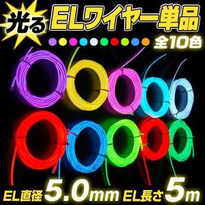 ELワイヤー単品 全長5m 直径5.0mm 全10色  |  光るワイヤー ドレスアップ カラーモール 有機ELワイヤー ELチューブ ELファイバー ネオンワイヤー ||happy-joint