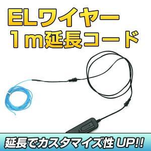 ELワイヤー 延長 コード 1m  |  光るワイヤー ドレスアップ カラーモール 有機ELワイヤー ELチューブ ELファイバー ネオンワイヤー ||happy-joint