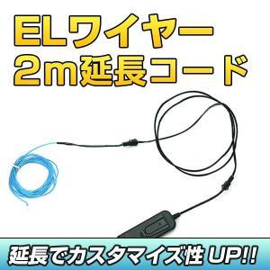 ELワイヤー 延長 コード 2m  |  光るワイヤー ドレスアップ カラーモール 有機ELワイヤー ELチューブ ELファイバー ネオンワイヤー ||happy-joint