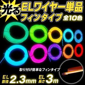 ELワイヤー フィンタイプ 単品 直径2.3mm 長さ3m  全10色  EL 光る ネオンワイヤー ELチューブ モール ELファイバー 光る衣装 EL照明 ハンドメイド 手作り 自作|happy-joint