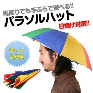 うけねらい!パラソルハット   日傘 アンブレラハット フェス 帽子 ハット おもしろグッズ 衣装 コスチューム コスプレ ゴルフ パーティー|happy-joint