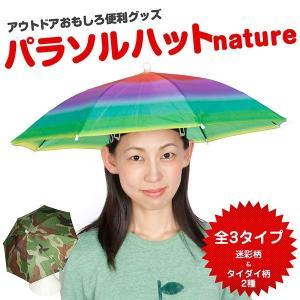 パラソルハット nature (ネイチャー)  全3種類  アンブレラ ハット 傘帽子 日傘 日よけ 紫外線 UVカット フェス パーティー アウトドア レジャー キャンプ 釣り|happy-joint