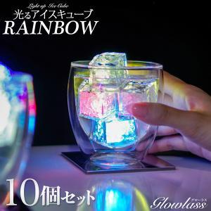 お酒を注ぐと光る アイスキューブ レインボー 12個セット  GLOWLASS グローラス パーティー パーティーグッズ LED 光る 光る氷 アイス アイスライト カクテル|happy-joint