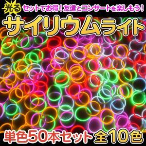光る ルミカ ブレスレット 50本入り 全10色   光る ブレスレット ルミカ ルミカライト ペンライト コンサート サイリウム ケミカルライト|happy-joint