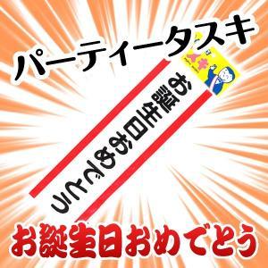 ■商品名:パーティータスキ お誕生日おめでとう ■商品サイズ:全長150cm ■パッケージサイズ:1...