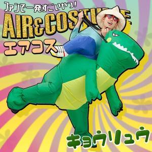 エアコス 恐竜 空気 おもしろ グッズ 雑貨 面白 二次会 景品 宴会 衣装 着ぐるみ  インフレータブル コスチューム ハロウィン コスプレ 面白い|happy-joint