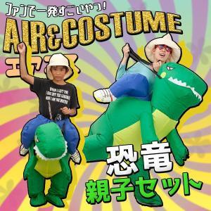 エアコス 恐竜 親子セット グリーン エアーザウルス おそろい モンスター ハロウィン コスプレ 面白い 衣装 おもしろ コスチューム 空気 膨らむ|happy-joint